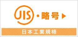 JIS・略号 日本工業規格