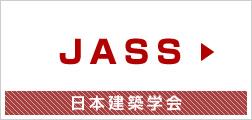 JASS 日本建築学会