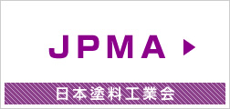 JPMA 日本塗料工業会