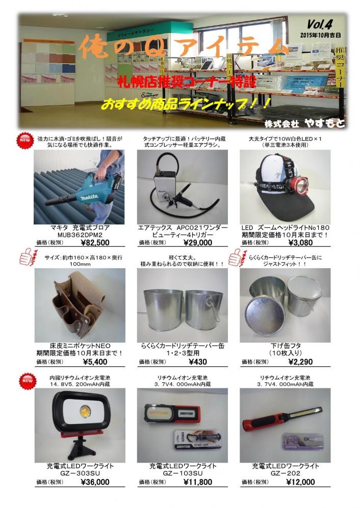 やすもと特設コーナー9Vol.4_000001